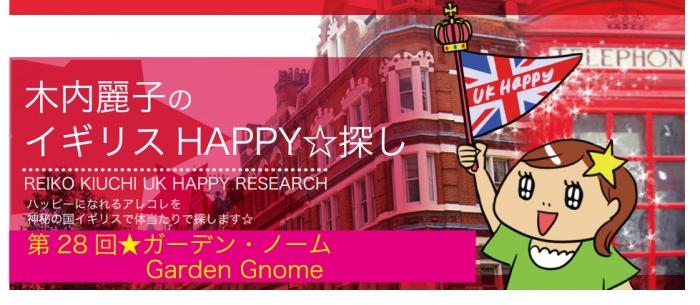 木内麗子のイギリス HAPPY☆探し 第28回★ガーデン・ノーム(Garden Gnomes)