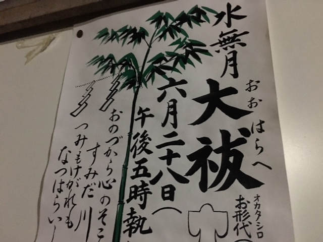なぜかフライング気味で28日に執り行われた三谷八幡神社の夏の大祓