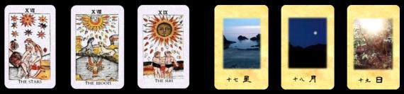 【神々の森神社カフェ発行「神々の心のタロット」セットの、2つの版のタロットの星・月・日】