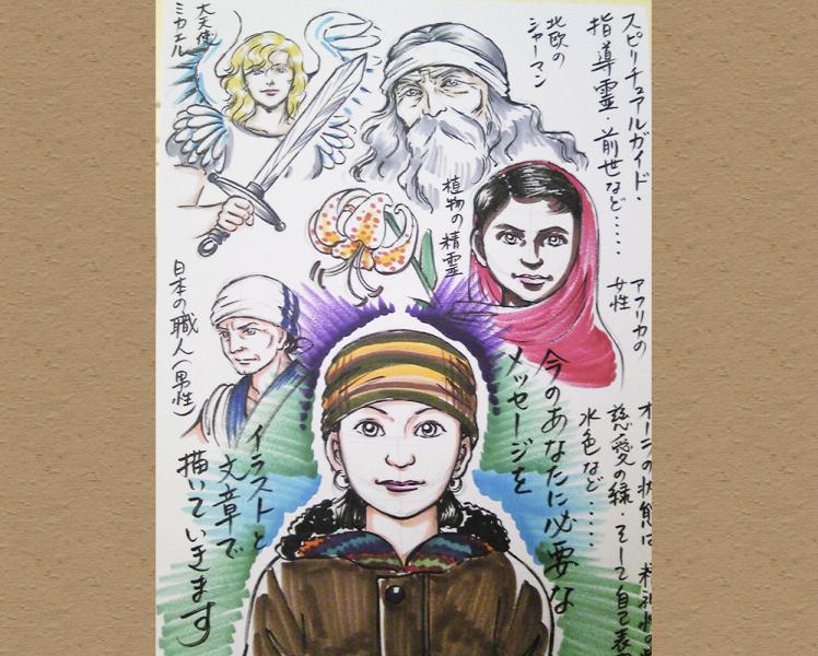 かけがえのない自分(魂)を映し出す……氷室奈美さんの描く透視画への想いとは