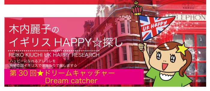 木内麗子のイギリス HAPPY☆探し 第30回★ドリームキャッチャー(Dream catcher)