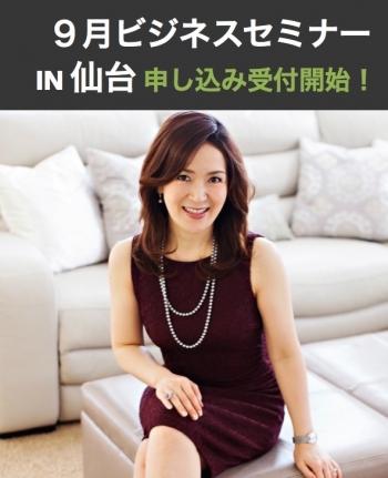 yokotajima田嶋洋子仙台セミナー