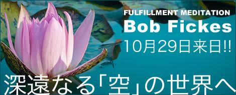 bobfickes-banner-trinityshop1