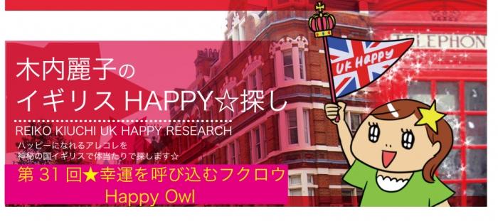 木内麗子のイギリス HAPPY☆探し 第31回★幸運を呼び込むふくろう(Happy Owl)