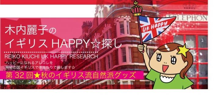 木内麗子のイギリス HAPPY☆探し 第32回★秋のイギリス流自然派グッズ〜リラックス効果が高いカモミールなど