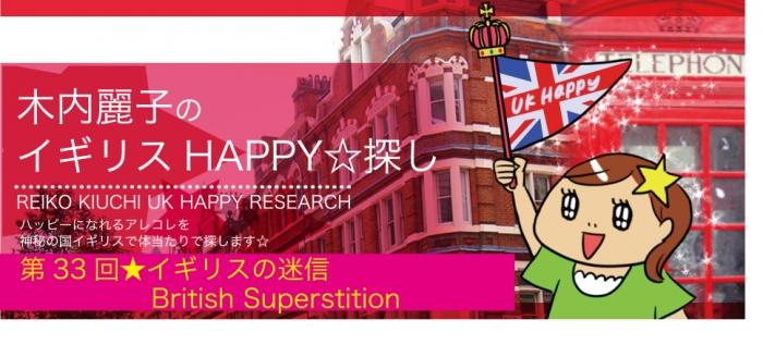 木内麗子のイギリス HAPPY☆探し 第33回イギリスの迷信(British Superstition)