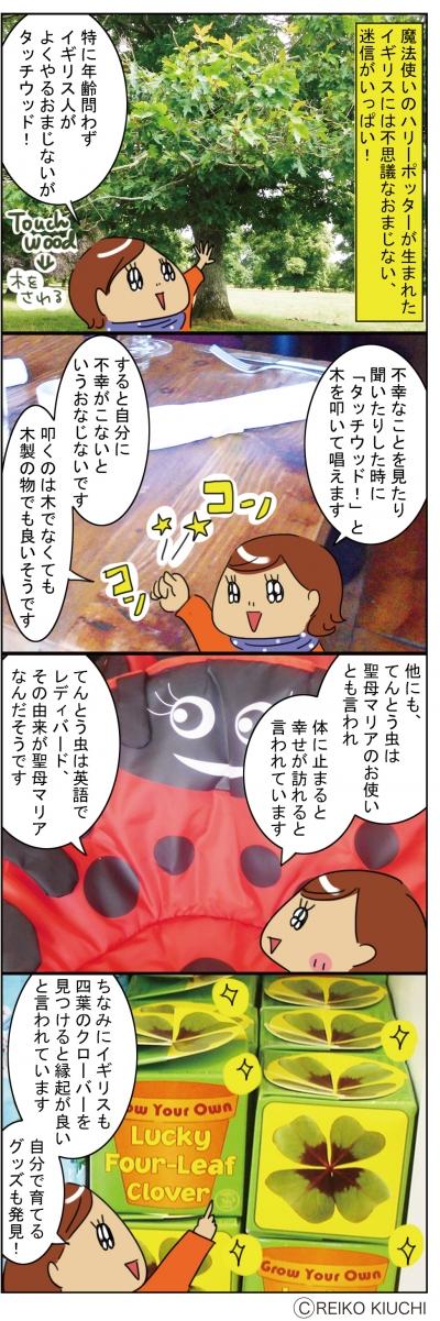 Spiritual漫画201611向締切