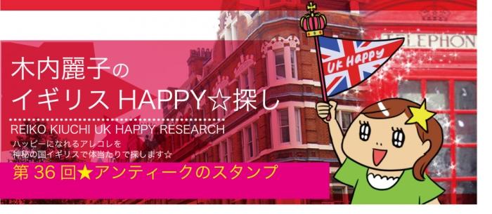 木内麗子のイギリス HAPPY☆探し <br>第36回★アンティークのスタンプ