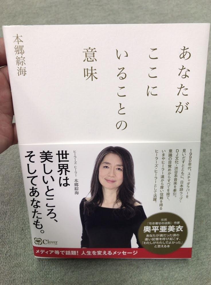 本郷綜海(ほんごうそみ)さんのサイン本をプレゼント