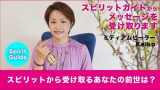 Keikoさん
