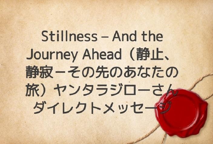 ヤンタラジロー,ダイレクトメッセージ,スティルネス,Stillness