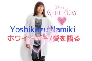 並木良和,バレンタイン,ホワイトデー,統合,愛を語る