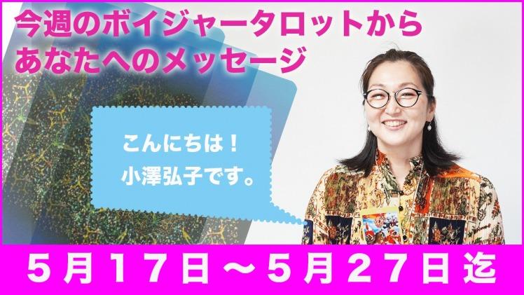 小澤弘子,ボイジャータロット,無料