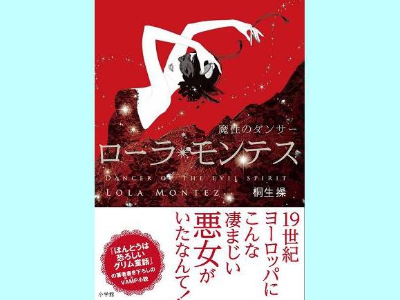 男たちを踏み台にしてのし上がった女の生涯を描く『魔性のダンサー ローラ・モンテス』